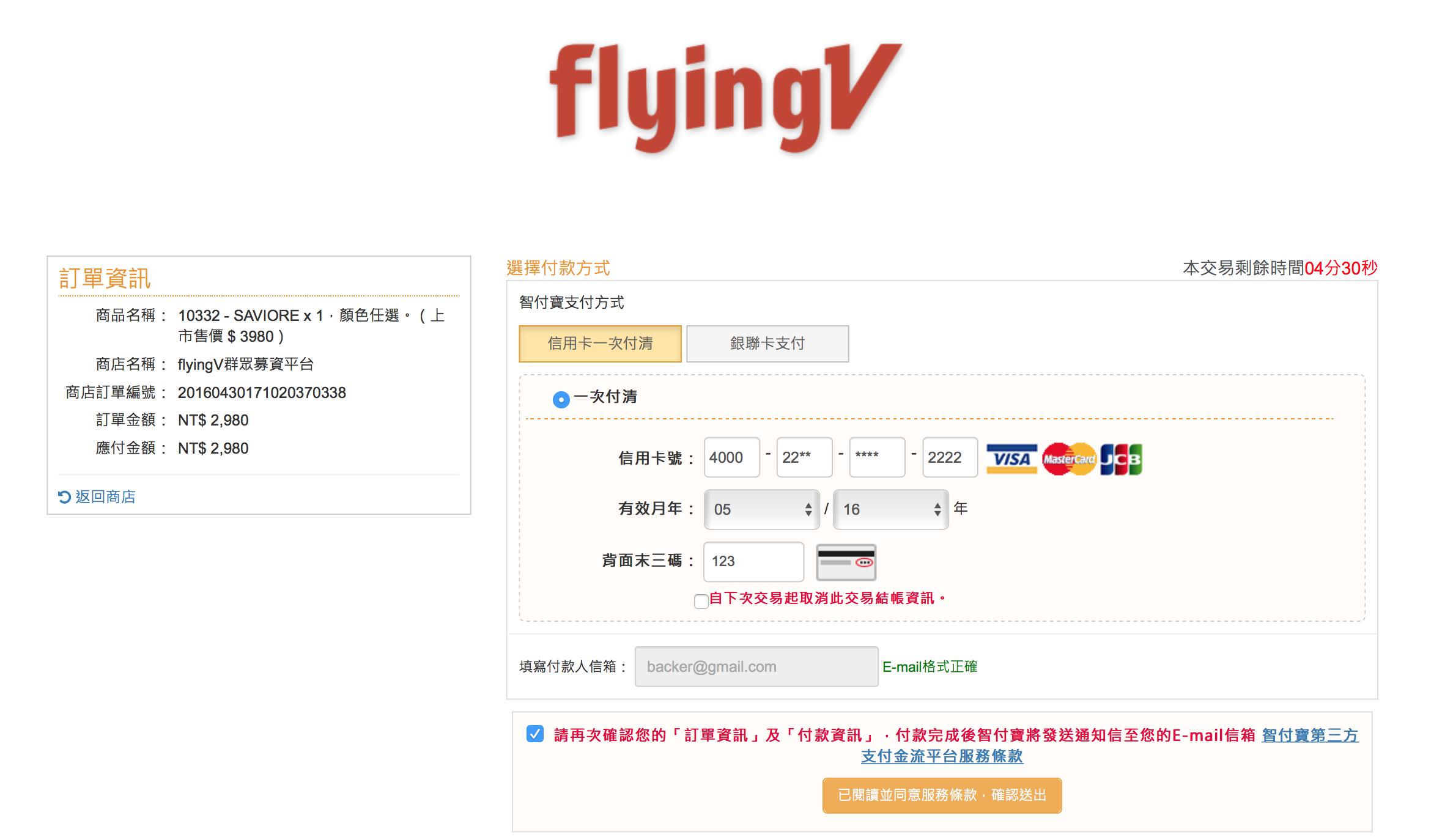 4. 輸入信用卡資訊