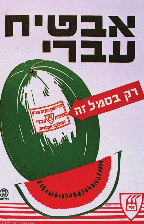 SUP_FEA_Israel_05