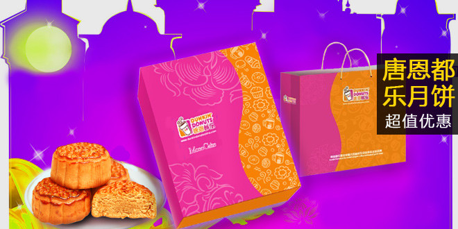 Dunkin Donuts mooncakes with box and bag (Dunkin Donuts China)