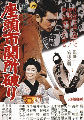Japanese Movie Poster - Zatoichi Breaking the Gate