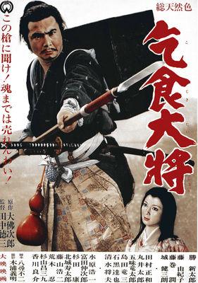 Japanese Movie Poster - Samurai Edge
