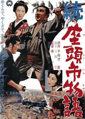 Japanese Movie Poster - Zatoichi Summer Night
