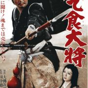 Japanese Movie Poster - Samurai Edge