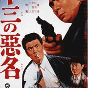 Japanese Movie Poster - Only in the Night