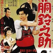 Japanese Movie Poster - Young Shinsengumi