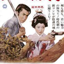 Japanese Movie Poster - Active Desire