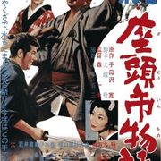 Japanese Movie Poster - Zatoichi Summer Night
