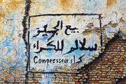 TUNISIAN WALL