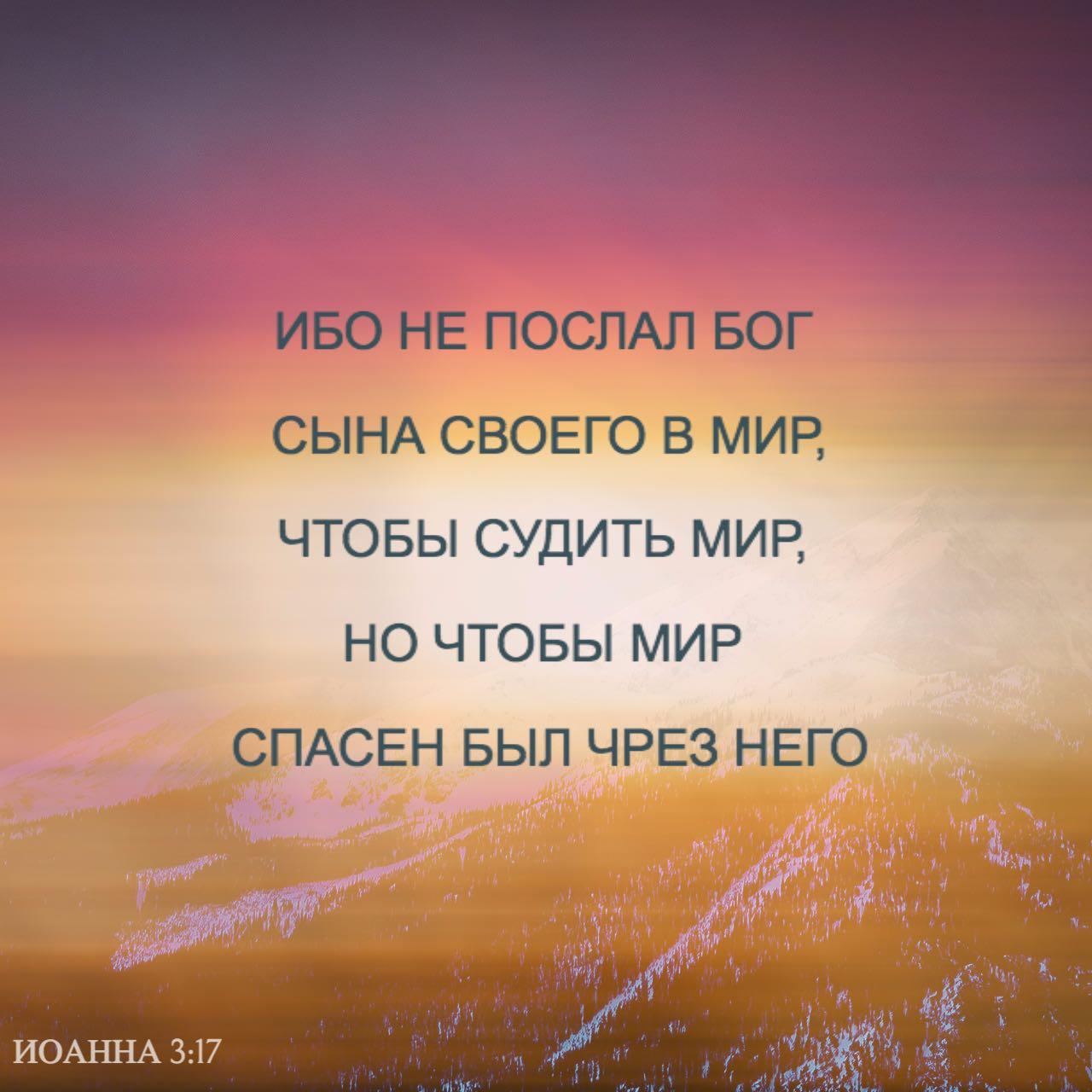 Фото-стих из Иоанна 3:17