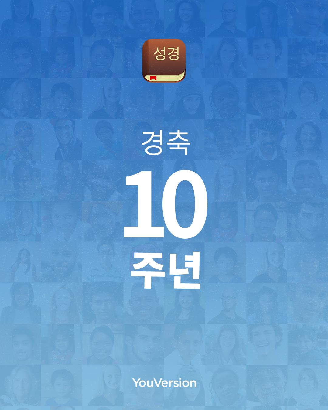 성경 앱 10주년 기념