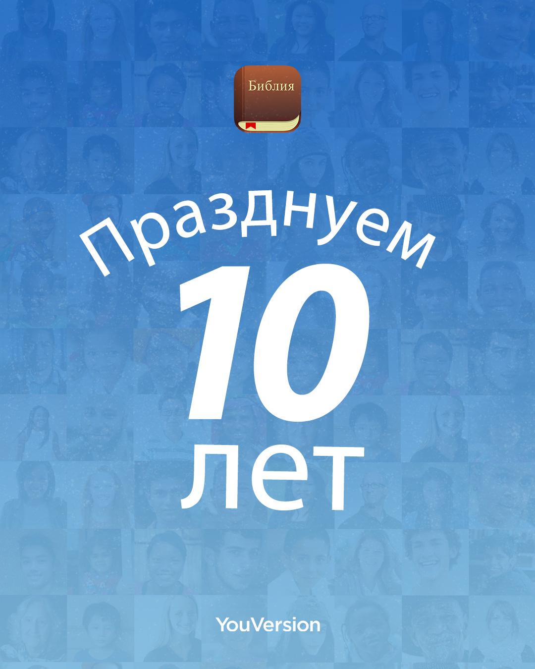 Празднование 10-летия приложения Библия