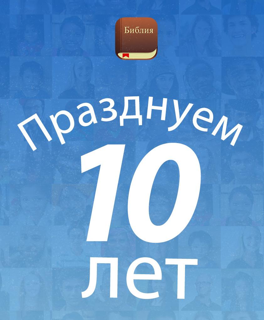 Приложению Библия исполняется 10 лет