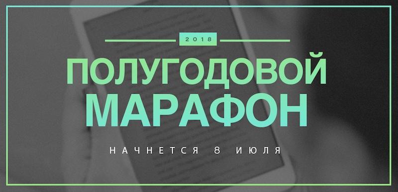 Полугодовой Марафон 2018 года