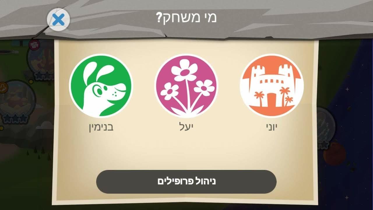 אפליקציית הכתובים לילדים עם פרופילים לילדים