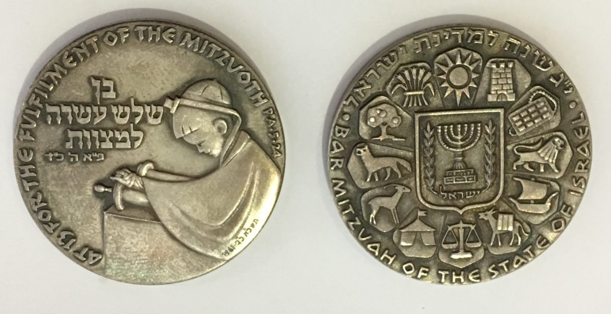 Lot of (2) Israel 1961 Bar Mitzvah Sate Medals .935 Sterling Silver