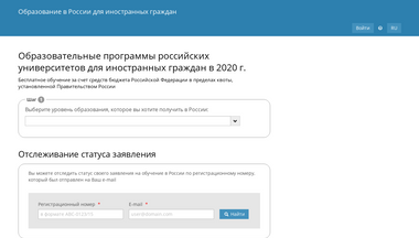 russia-edu.ru Screenshot