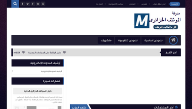 mouwazaf-dz.info Screenshot