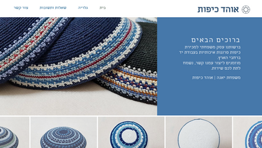 ohadkippot.co.il Screenshot