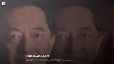 tanakayasuo.net Screenshot