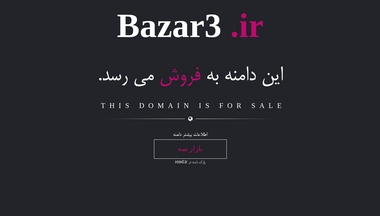 bazar3.ir Screenshot