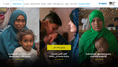 zakat.unhcr.org Screenshot