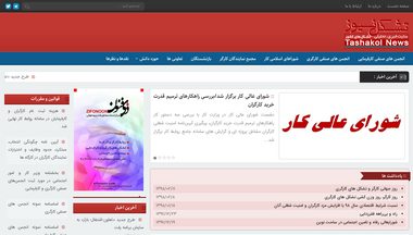 tashakolnews.ir Screenshot