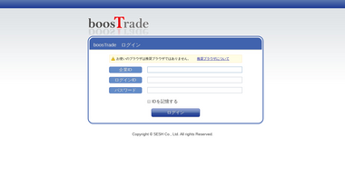 boostrade.jp Screenshot