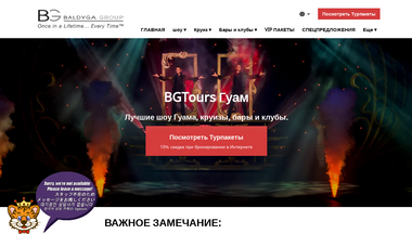 bestguamtours.ru Screenshot
