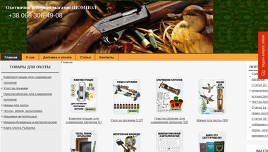 shompol.com.ua Screenshot