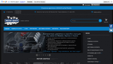 motor-centr.kz Screenshot