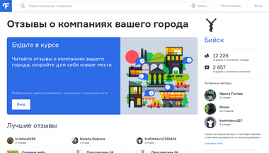 biysk.flamp.ru Screenshot