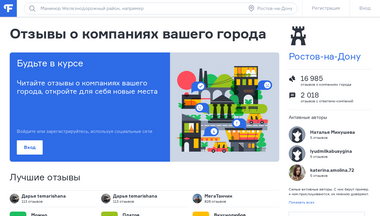 rostov.flamp.ru Screenshot