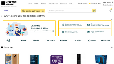 digitalsquare.ru Screenshot