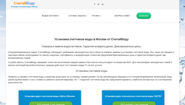 schitayvodu.ru Screenshot