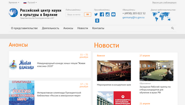deu.rs.gov.ru Screenshot