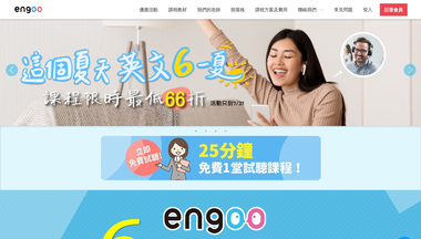 engoo.com.tw Screenshot