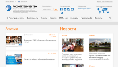 rs.gov.ru Screenshot