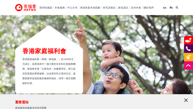 hkfws.org.hk Screenshot