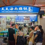 Tian Tian Hainanese restaurant_280847783