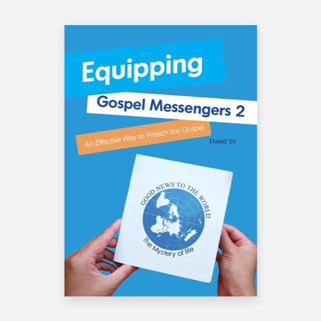 Equipping Gospel Messenger 2 (Ebook)