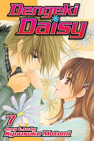 dengeki daisy first kiss - photo #44