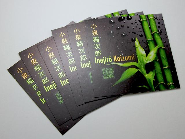 koizumi card