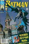 Batman #445 comic books for sale