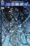 Darkminds #8 comic books for sale