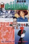 Dojinshi comic books