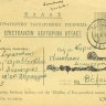 GREECE WW2  Military P.S with lozenge T395Λ to VOLOS 23/2/41 Handwritten