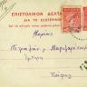 "Greece faint telegraphic ""TEL.OFFICE ASTAKOY*6 /11/22"" on PS card pr"