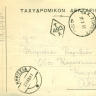 GREECE WW2  Military P.S with lozenge T490Λ to KIFISIA 31/1/41 The text