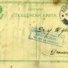 Bulgaria occupation of Thrace (WW1 period) PS (folded vertically & stains)