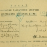 GREECE WW2  Military P.S with lozenge T415Λ  to VRAHATI  31/3/41